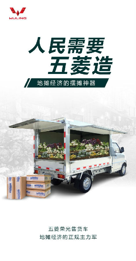 """五菱荣光售货车助力中国""""地摊经济""""火起来!"""